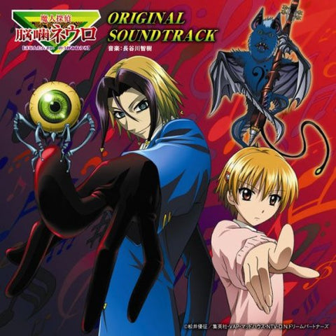 Image for Majin Tantei Nougami Neuro ORIGINAL SOUNDTRACK