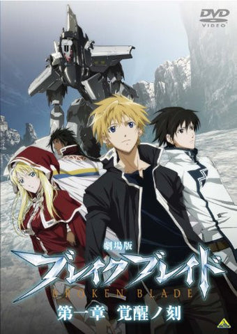 Image for Theatrical Broken Blade Dai Issho Kakusei No Toki