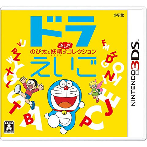 Image for Doraemon: Nobita to Yousei no Fushigi Collection