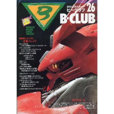 B Club #26 Japanese Anime Magazine