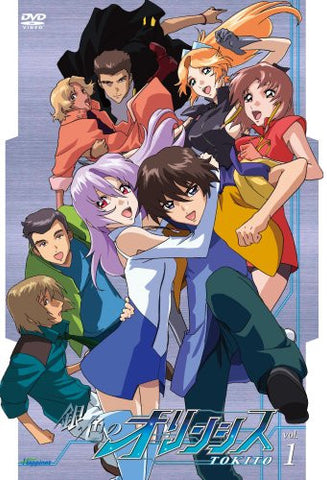 Image for Giniro No Olynssis 1