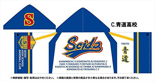 Image 2 for Daiya no Ace - Hooded Towel - Towel - Seidou High (Platz)