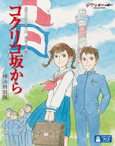 Image 1 for From Up On Poppy Hill / Kokurikozaka Kara Yokohama Version [First Press Limited Edition]