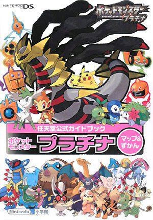 Image 1 for Pokemon Platinum Maps (Nintendo Official Guide Book)