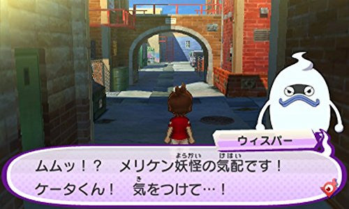 Image 3 for Youkai Watch 3 Tempura