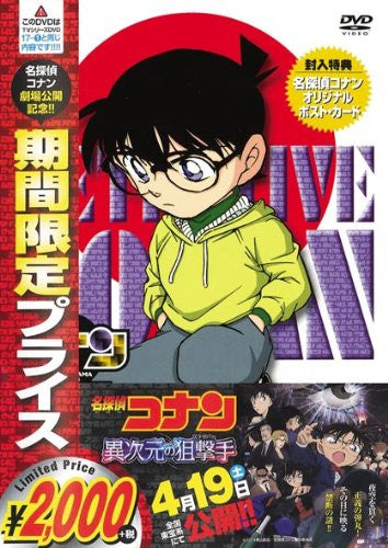Image 1 for Detective Conan Part 17 Vol.1 [Limited Pressing]