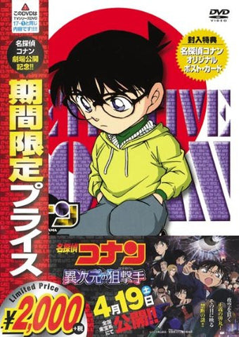 Image for Detective Conan Part 17 Vol.1 [Limited Pressing]