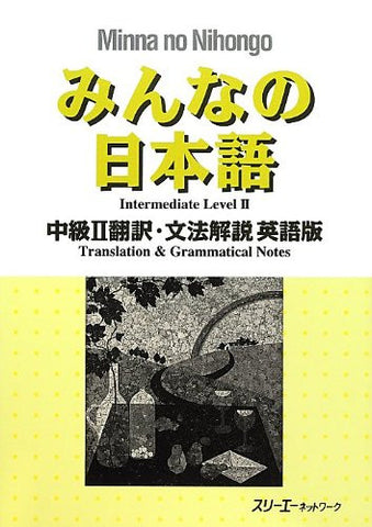 Image for Minna No Nihongo Chukyu 2 (Intermediate 2) Translation And Grammatical Notes [English Edition]