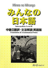 Minna No Nihongo Chukyu 2 (Intermediate 2) Translation And Grammatical Notes [English Edition]