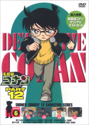 Image 1 for Detective Conan Part.12 Vol.6