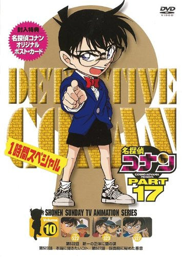 Image 1 for Meitantei Conan / Detective Conan Part 17 Vol.10