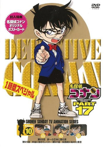 Image for Meitantei Conan / Detective Conan Part 17 Vol.10