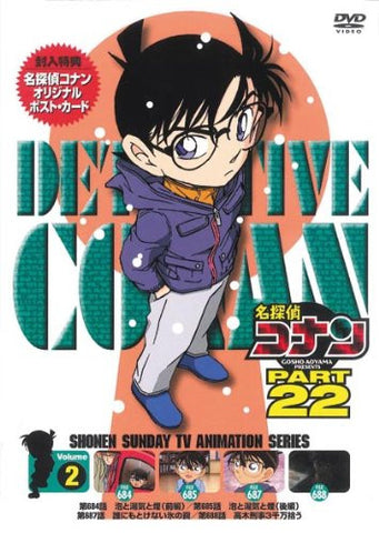 Image for Detective Conan Part 22 Vol.2