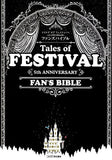Thumbnail 1 for Tales Of Festival 5th Anniversary Fans Bible