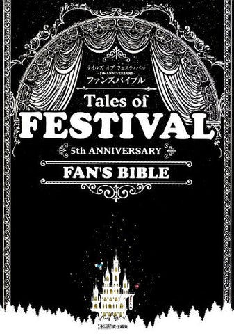 Image for Tales Of Festival 5th Anniversary Fans Bible