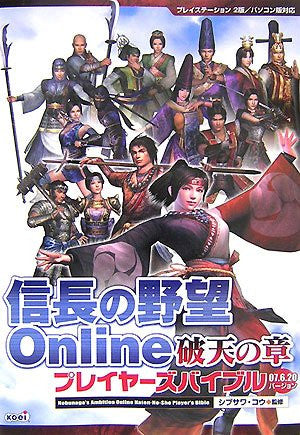 Image 1 for Nobunaga's Ambition Online Haten No Shou Player's Bible Book  07.6.20 Version