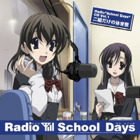 "Radio ""School Days"" CD Vol.1 ~Futakumi dake no Taiikusai~"