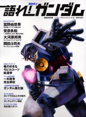 Image for Katare! Mobile Suit Gundam