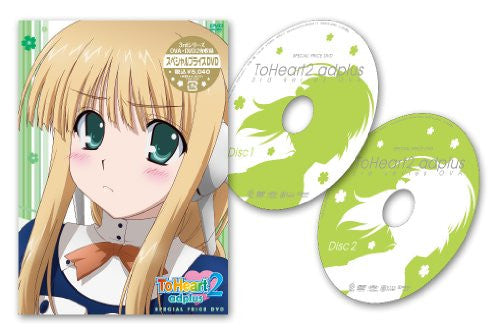 Image 1 for OVA To Heart 2 Adplus [Limited Edition]