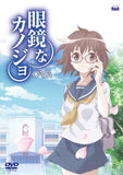 Thumbnail 1 for Megane Na Kanojo OVA