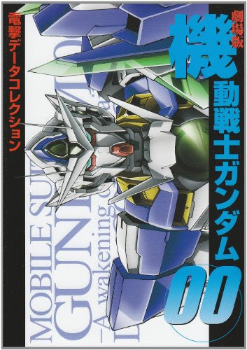 Image 2 for Gundam 00 The Movie Dengeki Data Collection Book