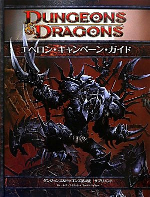 Image for Dungeons & Dragons 4 Supplement Eberron Campaign Guide Data Book / Rpg
