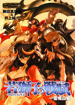 Image for D & D Replay 3 Wakazishi No Senzoku  Kaminariyama Hen Game Book / Rpg