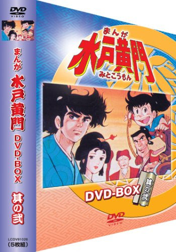Image 1 for Manga Mito Komon DVD Box 2
