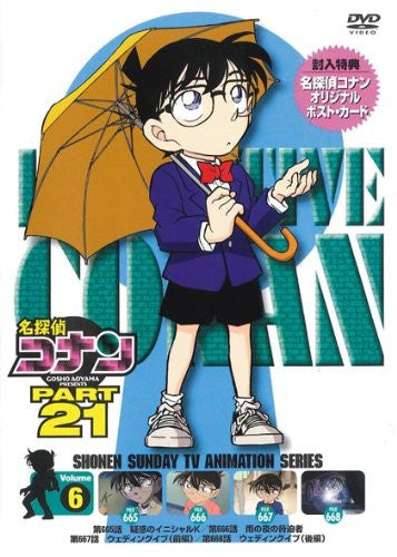 Image 1 for Meitantei Conan / Detective Conan Part 21 Vol.6