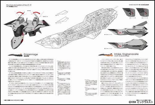 Image 4 for Macross   Variable Fighter Master File: Vf 19 Excalibur