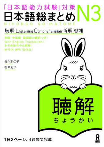 Image for Nihongo So Matome (For Jlpt) N3 Chokai (Listening Comprehension) (With English, Chinese And Korean Translation)