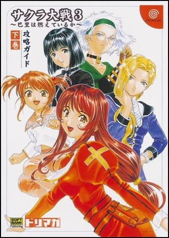Image for Sakura Taisen Wars 3 Bari Wa Moeteiruka Strategy Guide Book Gekan / Dc, Ps