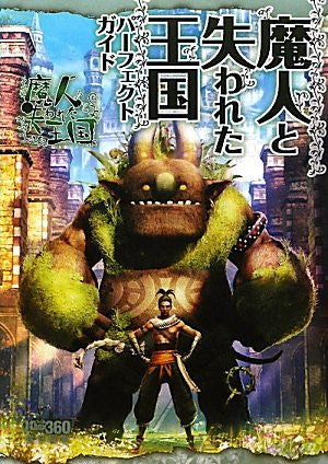Image 1 for Majin And The Forsaken Kingdom Perfect Guide Book W/Cd / Ps3 / Xbox360