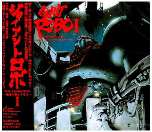 Image 1 for GIANT ROBO THE ANIMATION -THE DAY THE EARTH STOOD STILL- I