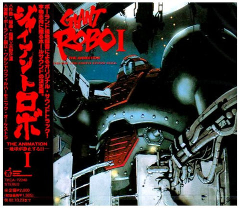 Image for GIANT ROBO THE ANIMATION -THE DAY THE EARTH STOOD STILL- I