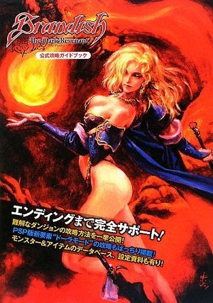 Image for Brandish: Dark Revenant Official Capture Guidebook