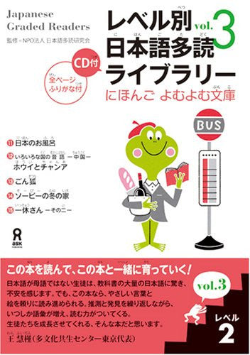 Image 1 for Japanese Graded Readers (Level Betsu Nihongo Tadoku) Library Level 2 Vol.3