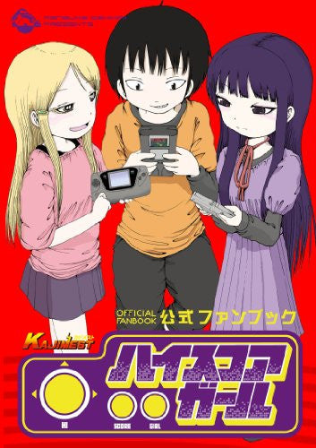 Image 1 for High Score Girl Official Fan Book Kajimest