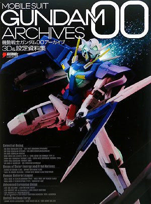 Image 1 for Gundam 00 : Archives 3 D & Analytics Illustration Art Book