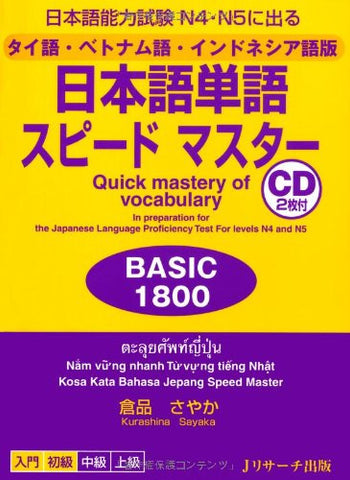 Quick Mastery Of Vocabulary In Preparation For The Japanese Language Proficiency Test Basic1800 For N4 And N5 [Thai, Vietnamese, Indonesian Edition]
