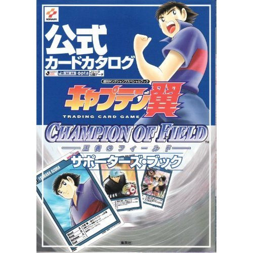Image 1 for Captain Tsubasa Card Catalog Trading Card Game Ouja No Field Supporters Book
