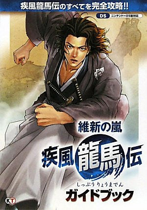 Image for Ishin No Arashi Shippuu Ryouma Den Guide Book / Ds