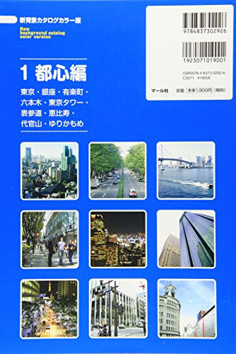 Image 2 for Digital Scenery Catalogue - Manga Drawing - Tokyo