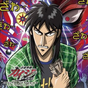 Image for Gyakkyou Burai Kaiji: Haikairoku Hen Original Soundtrack