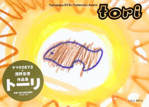 Image for Tori Eye Yamakata + Tadanobu Asano Art Collection Book