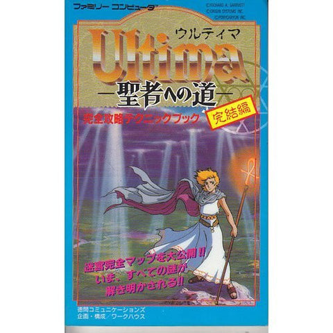 Image for Quest Of The Avatar Ultima: Seisha He No Michi Perfect Capture Technique Book / Nes