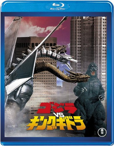 Image for Godzilla vs King Ghidrah
