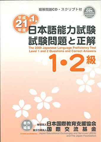 Image for The 2009 Japanese Language Proficiency Test Level 1 And 2 Questions And Correct Answers (Nihongo Noryoku Shiken 1, 2 Kyu Shiken Mondai To Seikai Heisei 21 Nendo Dai 1 Kai)