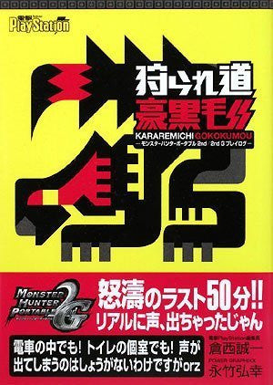 Kararemichi Goukokumou Monster Hunter Play Log Fan Book /Psp