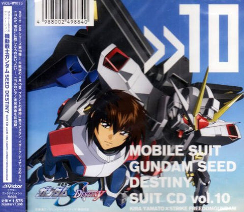 Image for Mobile Suit Gundam SEED DESTINY SUIT CD Vol.10 KIRA YAMATO × STRIKE FREEDOMGUNDAM